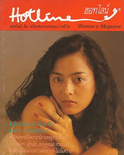 ฮอทไลน์วีเมนส์ แมกกาซีน เล่ม 5 / Hotline Women's Magazine  Volume V