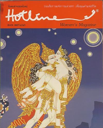 ฮอทไลน์วีเมนส์ แมกกาซีน เล่ม 1 / Hotline Women's Magazine  Volume I