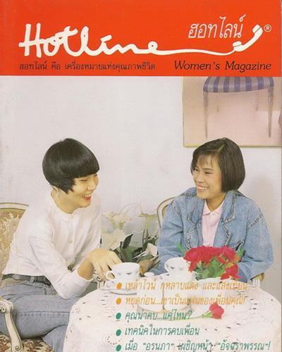 ฮอทไลน์วีเมนส์ แมกกาซีน เล่ม 6 / Hotline Women's Magazine  Volume VI