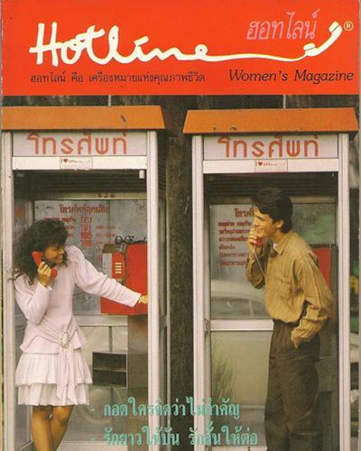 ฮอทไลน์วีเมนส์ แมกกาซีน เล่ม 3 / Hotline Women's Magazine  Volume III