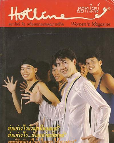 ฮอทไลน์วีเมนส์ แมกกาซีน เล่ม 4 / Hotline Women's Magazine  Volume IV