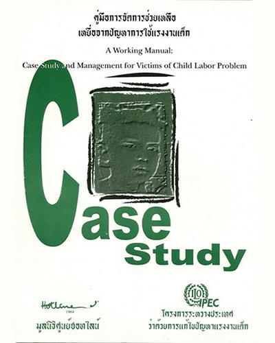 คู่มือการจัดการช่วยเหลือเหยื่อจากปัญหาการใช้แรงงานเด็ก