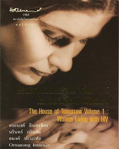 ผู้หญิงในบ้านของวันพรุ่งนี้  เล่ม 1: โลกของผู้หญิงติดเอดส์