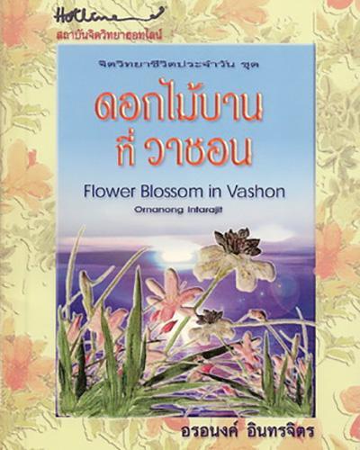 ดอกไม้บานที่วาชอน / Flower Blossom In Vashon