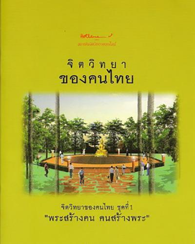 จิตวิทยาของคนไทย: พระสร้างคน คนสร้างพระ