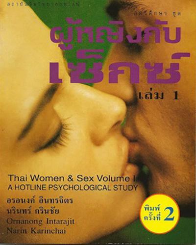 ผู้หญิงกับเซ็กซ์ เล่ม 1 (ฉบับปรับปรุงใหม่) / Thai Women and Sex  Volume I: A Hotline Psychological Study