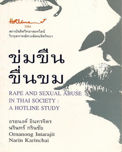 ข่มขืน ขื่นขม / Rape and Sexual Abuse in Thai Society: A Hotline Study