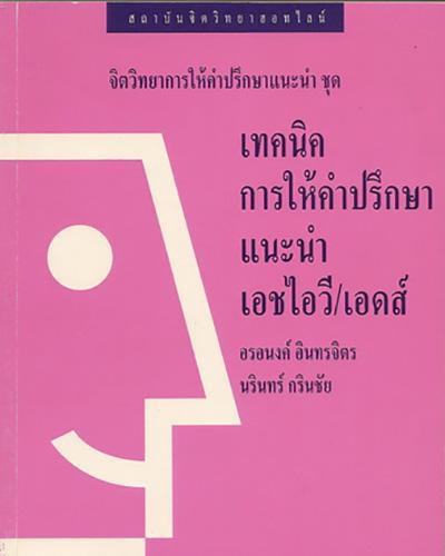 เทคนิคการให้คำปรึกษาแนะนำเอชไอวี/เอดส์ เล่ม 2 / Hotline Techniques in HIV/AIDS Counselling  Volume II