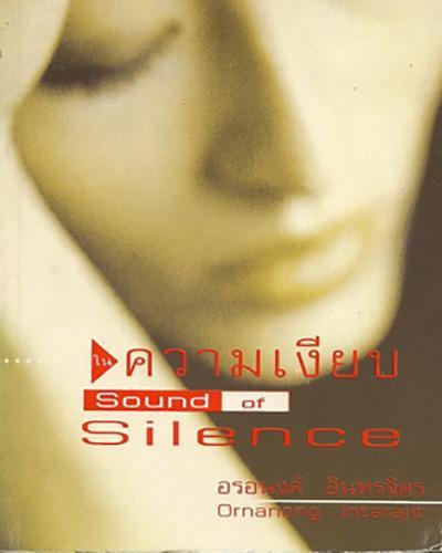 ในความเงียบ / Sound of Silence