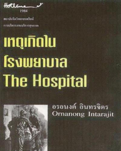 เหตุเกิดในโรงพยาบาล / The Hospital (พิมพ์ครั้งที่ 1)