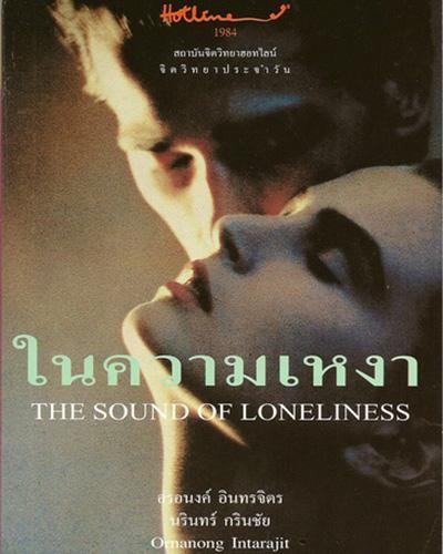 ในความเหงา / Sound of loneliness
