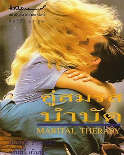 คู่สมรสบำบัด / Marital Therapy