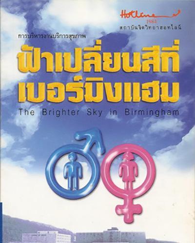 ฟ้าเปลี่ยนสีที่เบอร์มิงแฮม / The Brighter Sky in Birmingham