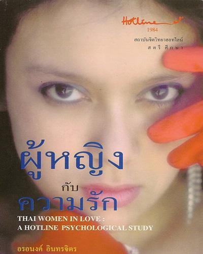 ผู้หญิงกับความรัก / Thai Women in Love: A Hotline Psychological Study