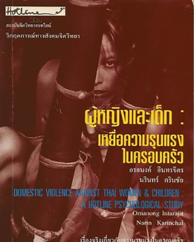 ผู้หญิงและเด็ก: เหยื่อความรุนแรงในครอบครัว